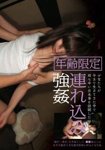 SCR-113 带入强奸少女们的痛苦经历日