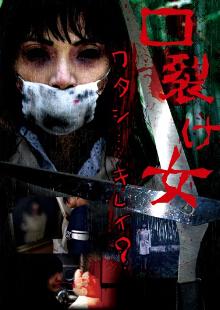 URAM-002 口裂女监禁拘束凌辱