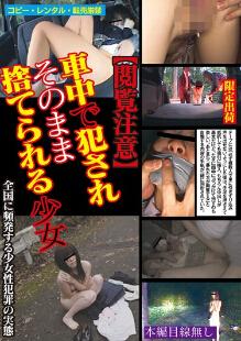 TUE-039 在车上被侵犯的少女