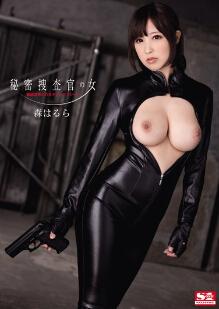 SNIS-388 秘密搜查官的女人彻底凌辱