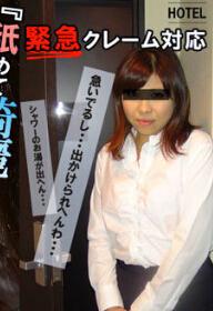 muramura 060215_237 漂亮酒店员工