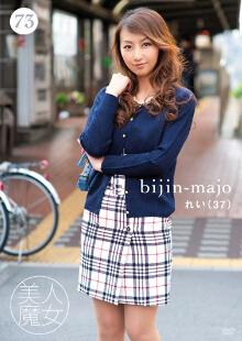 BIJN-073 美人魔女 73
