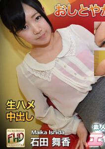 H4610 ori1379 石田舞香 Maika Ishida