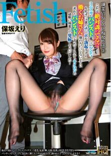 HXAF-003 职业丝袜性感痴女 3