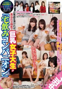 MIST-058 巨乳女子大生宅饮性伴侣
