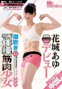 MIST-065 潮吹器械体操筋肉少女