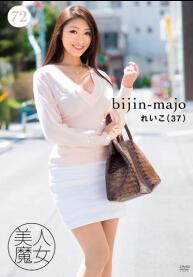 BIJN-072 美人魔女 72