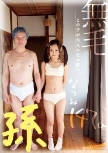 DDK-101 爷爷与孙女的近亲相奸调教
