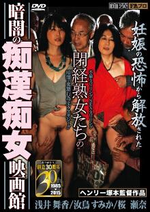 FAX-526 熟女们黑暗的痴汉痴女电影院