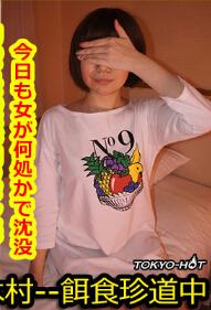 Tokyo Hot k1159 饵食牝
