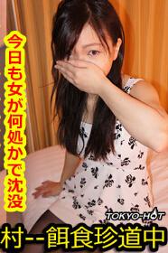 Tokyo Hot k1168 饵食牝