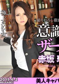 Tokyo Hot n1052 意识崩坏精液地狱奸