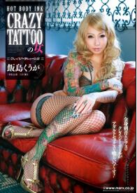 SMA-784 CRAZY TATTOO 女郎
