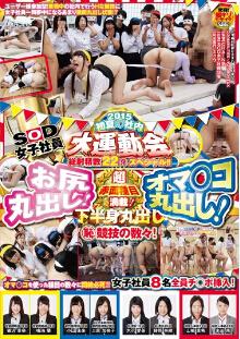 SDMU-226 女子社员公司内部的裸尻运动会