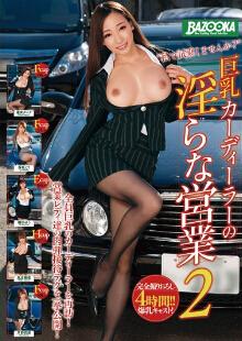 MDB-604 巨乳汽车经销商的淫乱营业 2