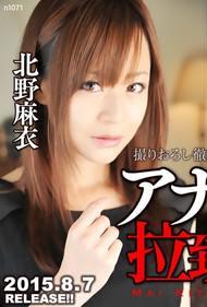 Tokyo Hot n1071 肛门肉奴隶拉致监禁