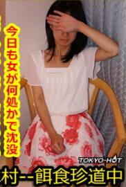 Tokyo Hot k1187 饵食牝