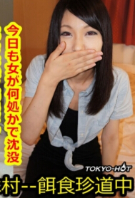 Tokyo Hot k1212 饵食牝