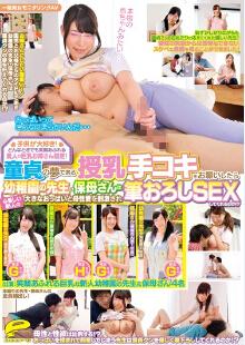 DVDES-898 素人巨乳姐姐授乳SEX