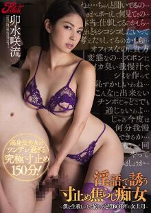 JUFD-529 淫语诱惑寸止的挑逗痴女