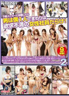 HUNTA-069 内衣制造厂欲求不满的美女职员