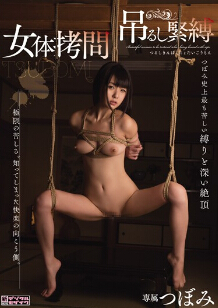 MIDE-285 吊绳紧缚女体拷问