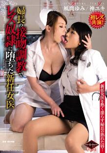 VICD-308 接吻调教同性恋奴隶堕落的新任女医