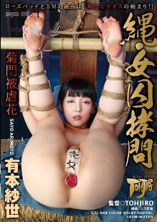 GTJ-048 绳缚女囚拷问