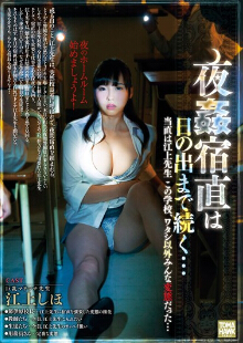 TMHK-041 夜奸值宿的爆乳女教师