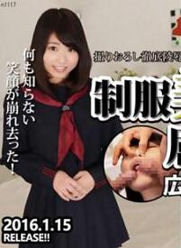 Tokyo Hot n1117 制服美少女屈辱股开奸