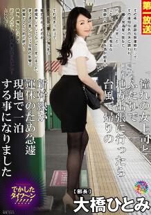 MOND-069 �㽵�Ů��˾ͬ�ݵ�һҹ