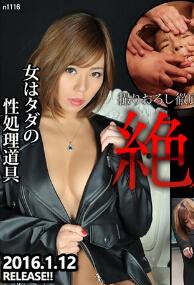 Tokyo Hot n1116 绝对服从