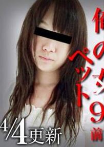 Mesubuta 160404_1043_01 剃毛拘束的女人宠物