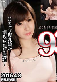 Tokyo Hot n1140 鬼逝