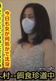 Tokyo Hot k1308 ��ʳ��