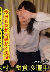 Tokyo Hot k1317 饵食牝