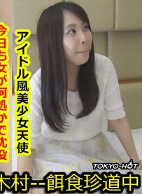 Tokyo Hot k1334 饵食牝