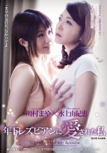 JUX-924 年轻女同性恋爱的我