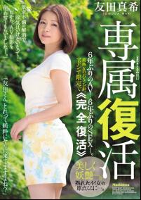 点击下载【JUX-940 专属复活】图片