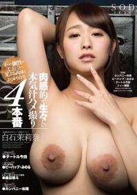 点击下载【STAR-704 肉感美女的中出4本番】图片
