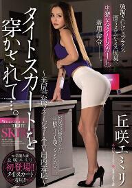 点击下载【JUX-947 紧身裙OL的羞耻性爱】图片