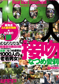 AVOP-252 1000人接吻