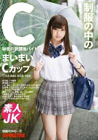 JAN-012 制服的C杯素颜女子校生