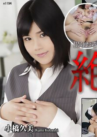 点击下载【Tokyo Hot n1194 绝对服从】图片