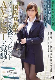 点击下载【MISM-029 S级美人律师受虐狂觉醒AV出道】图片