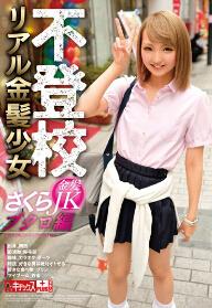 点击下载【KTKP-094 逃学金发少女的中出】图片