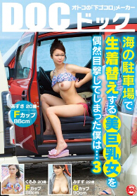 RDT-262 海边停车场换衣服的美巨乳女