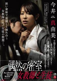 点击下载【JUX-968 偶然的密室女教师和学生】图片