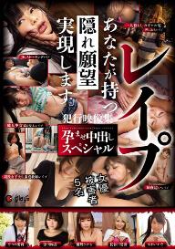 AVOP-223 强奸犯罪映像集