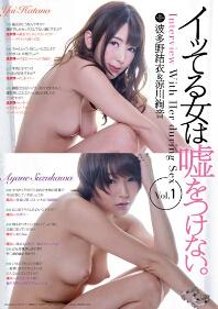 SDMU-366 性爱访谈 Vol.1